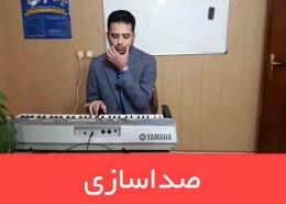 تمرین صداسازی