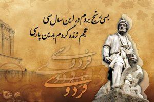 دایره لغات فارسی