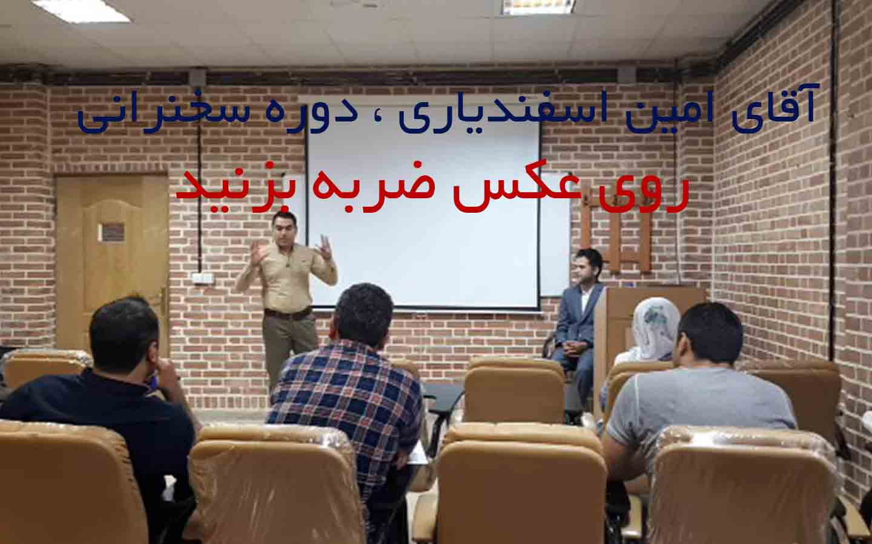 آقای اسفندیاری شرکت کننده در کلاس فن بیان