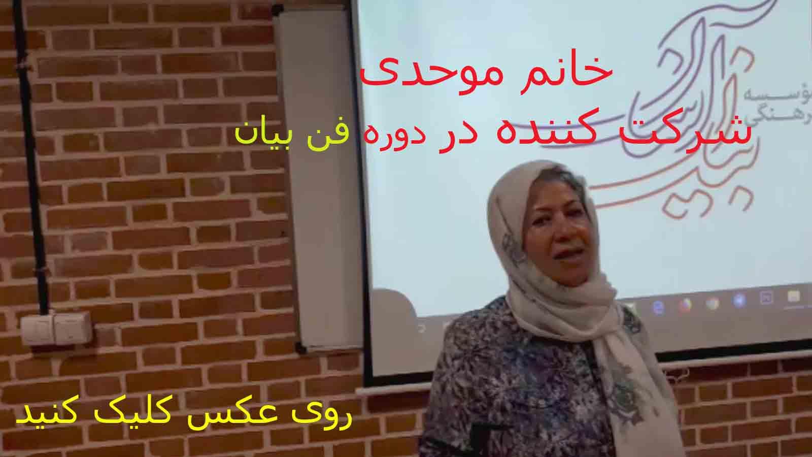 کلاس فن بیان